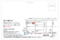 滝本優美 個展 2020年6月9日(火)〜2020年6月12日(日) JINEN GALLERY