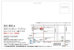 滝本優美 個展 2021年4月20日(火)〜2021年4月25日(日) JINEN GALLERY
