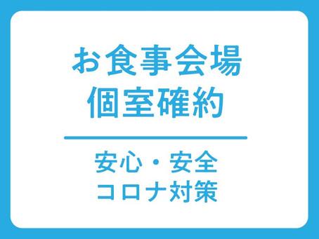 お食事処【個室確約】プラン販売中