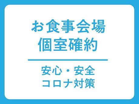 ICI_じゃらん_個室確約写真.jpg