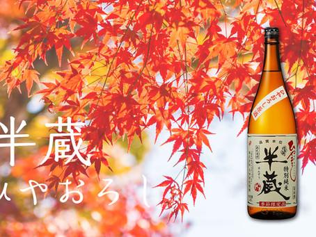 秋の地酒のご紹介