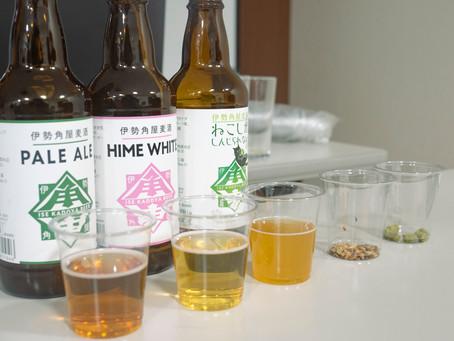 伊勢志摩の地ビールのご紹介