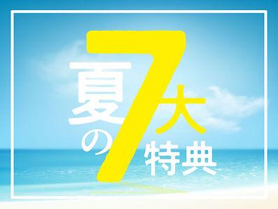 夏休みプランバナー_じゃらん_43.jpg