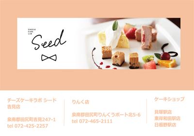協賛seed