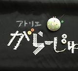 11がらーじゅ2.jpg