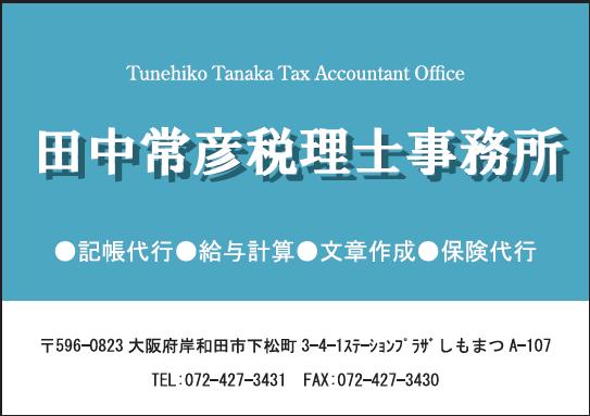 田中常彦 税理士事務所