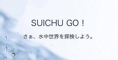 SUICHU GO! サムネイル.jpg