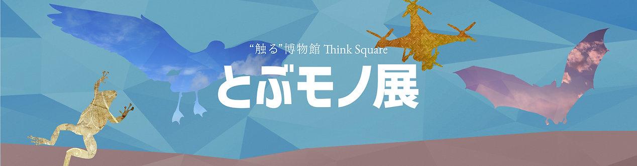 Think Square Flyibg one3072x800.jpg