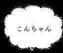 こんちゃん.png