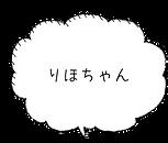 りほちゃん.png