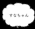 すなちゃん.png