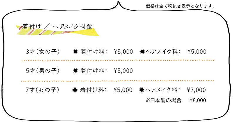 気付ヘアメイク料.jpg