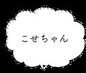 こせちゃん.png
