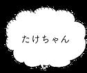 たけちゃん.png