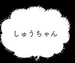 シュウちゃん.png