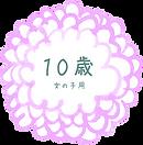 10さい.png