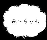 み〜ちゃん.png