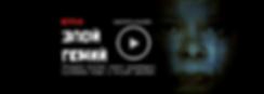 netflix-evil-genius-1200x426.png
