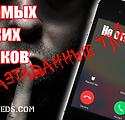 10 самых жутких звонков.png