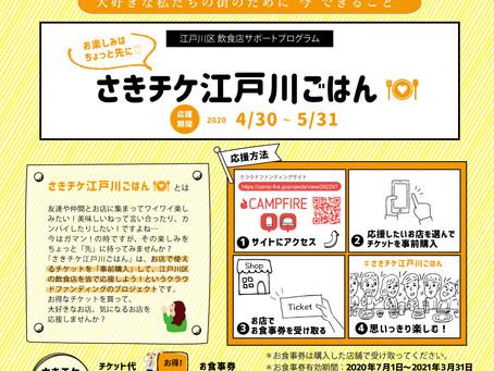 「さきチケ江戸川ごはん」に参加してます。