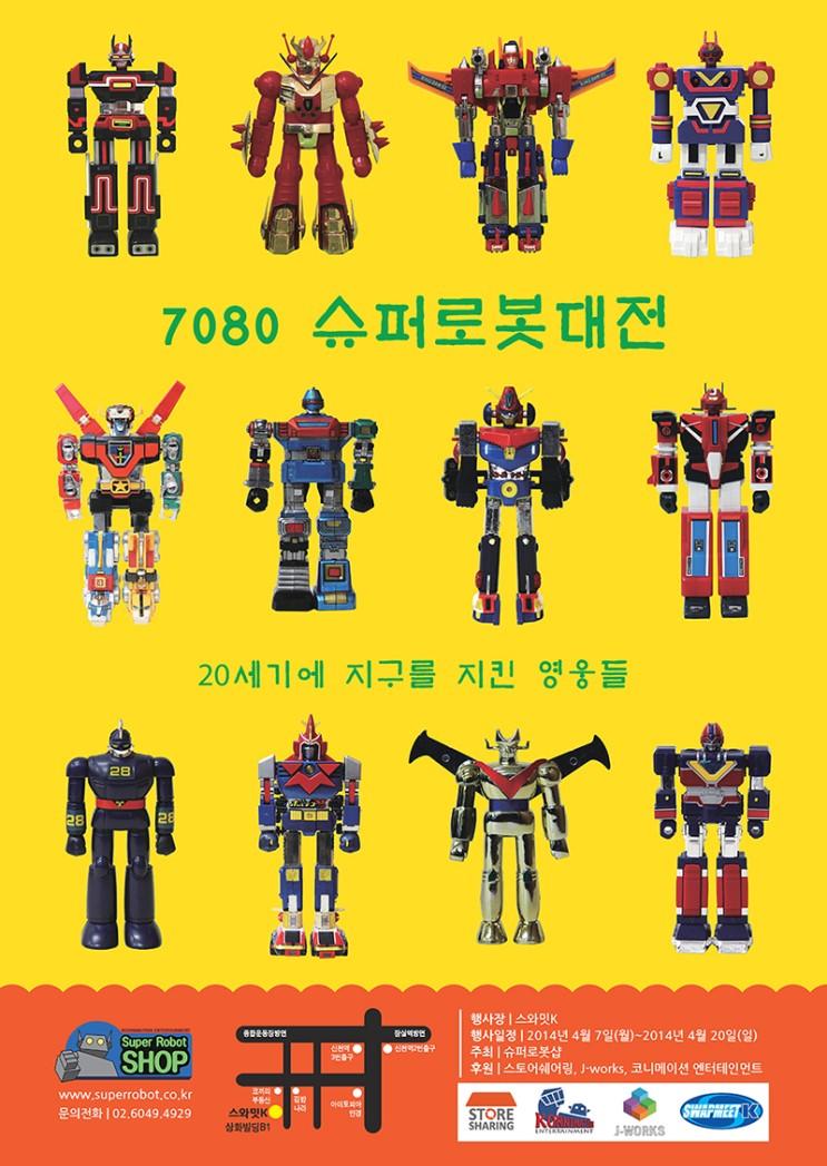 7080 슈퍼로봇대전
