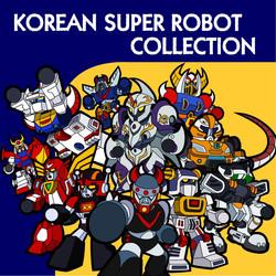 한국슈퍼로봇 콜렉션