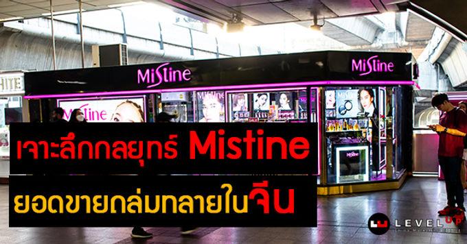 เจาะลึกกลยุทธ์การตลาดแบรนด์ Mistine ทำยอดขายถล่มทลายในจีน