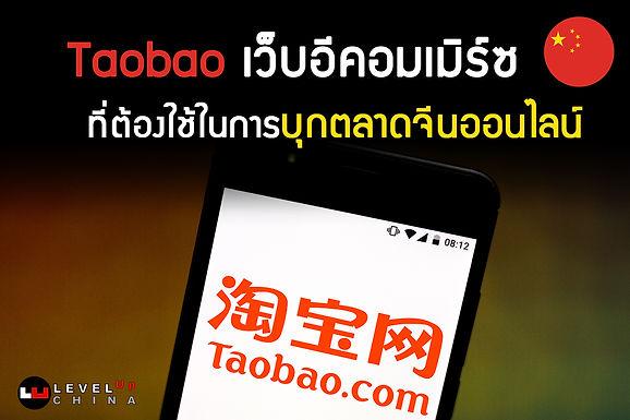 Taobao เว็บอีคอมเมิร์ซ ที่ต้องใช้ในการบุกตลาดจีนออนไลน์