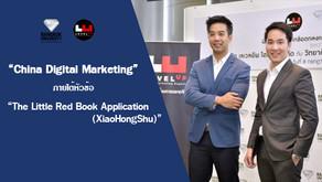 """เลเวลอัพ โฮลดิ้ง จัดเวิร์คชอป """"China Digital Marketing"""" เปิดโลกการตลาดจีน...ส่งต่อความรู้สู่สังคม"""