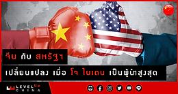 จีนกับสหรัฐฯ ความเปลี่ยนแปลงที่เกิดขึ้นเมื่อ โจ ไบเดน ก้าวขึ้นเป็นผู้นำสูงสุด