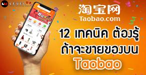12 เทคนิค ต้องรู้ ถ้าจะขายของบน Taobao