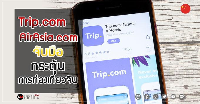 Trip.com และ AirAsia ร่วมเป็นพาร์ทเนอร์ กระตุ้นการท่องเที่ยว