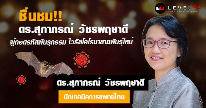 ดร.สุภาภรณ์ นักเทคนิคการแพทย์ไทย ผู้ค้นพบไวรัสโคโรนา