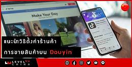 แนะนำวิธีตั้งค่าร้านค้าและการขายสินค้าบน Douyin