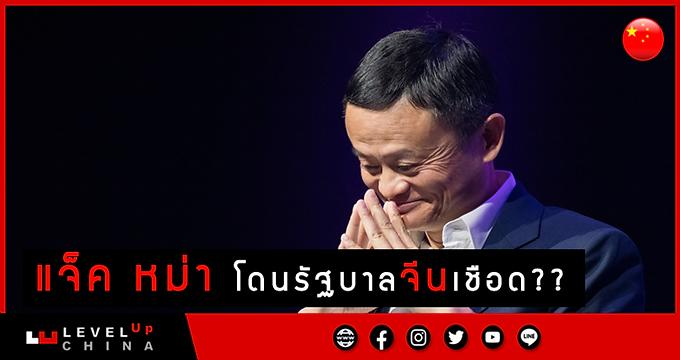 รัฐบาลจีนกำลังเลิกหนุน แจ็ค หม่า จริงหรือไม่
