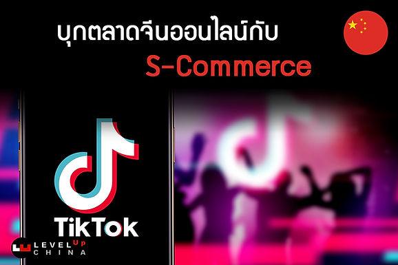 บุกตลาดจีนออนไลน์ กับ S-Commerce