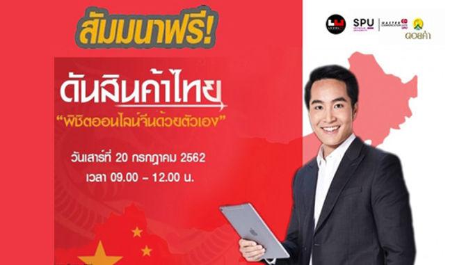 """สัมมนา """"ดันสินค้าไทย…พิชิตออนไลน์จีนด้วยตัวเอง"""""""