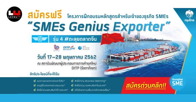 กรุงไทยผนึกพันธมิตรจัดสัมมนา SMEs Genius Exporter รุ่นที่4
