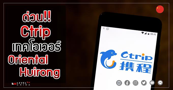 ด่วน!! Ctrip Group เทคโอเวอร์ Oriental Huirong พร้อมรับใบอนุญาตตัวกลางการชำระเงิน