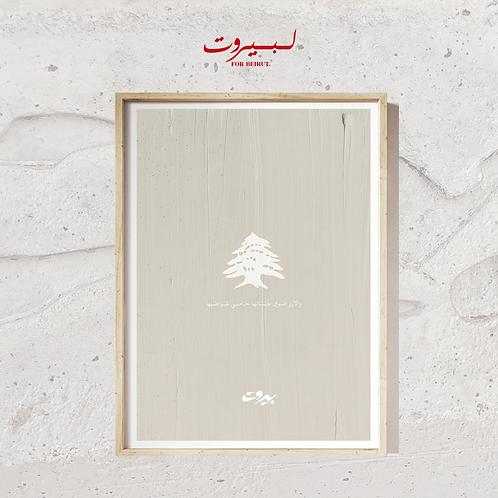 For Beirut | 1