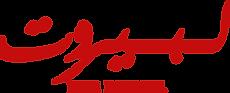 For Beirut logo .png