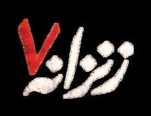 nstars_zenzana7-logo.png
