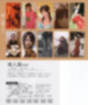 美人展2009.jpg