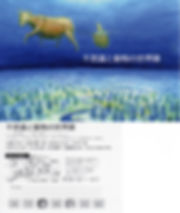 不思議動物展DM.jpg