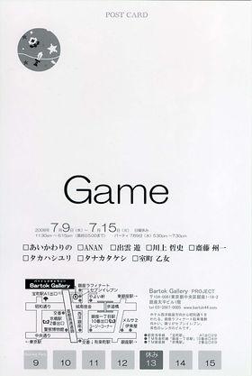 ゲーム展。はがき裏.jpg