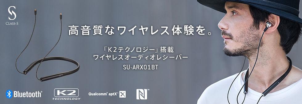 su-arx01bt_topimage.jpg