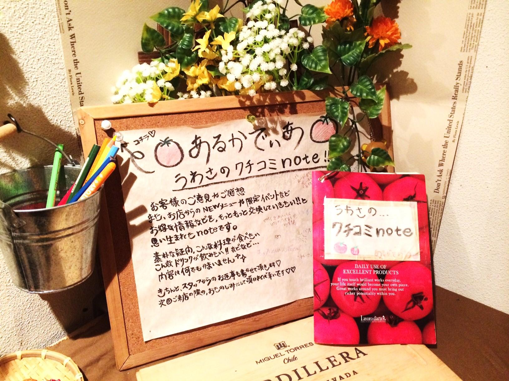 うわさの口コミノート紹介.JPG