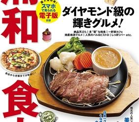 「ぴあ・浦和食本2015」で紹介されました
