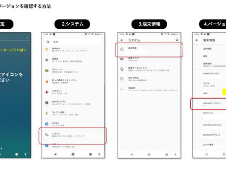 ★ Androidスマホバージョンを確認する方法 外