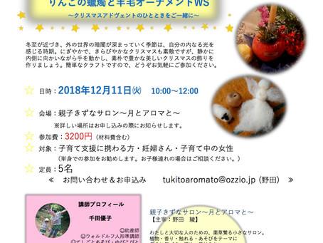 【12月の月あそび*受付開始】りんごの蠟燭と羊毛オーナメント